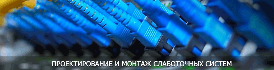 Монтаж слаботочных систем СПб